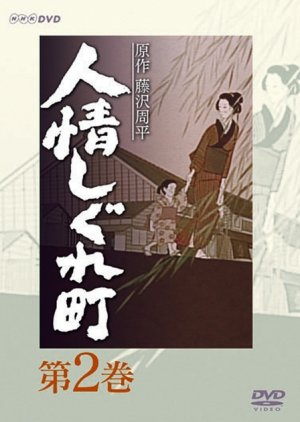 Ninjou Shigure Machi (2001) poster