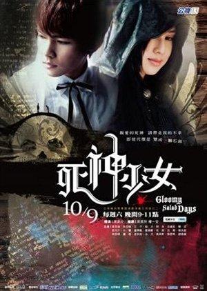 RBOxEc - Мрачные дни (2010, Тайвань): актеры