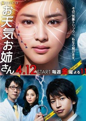 Otenki Onee-san (2013) poster