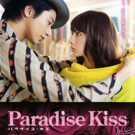 Paradise Kiss (2011)