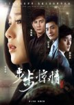 My favorites of the Chinese drama!