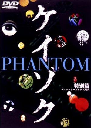 Keizoku Special: Phantom