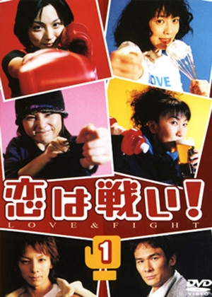 Koi wa Tatakai! (2003) poster
