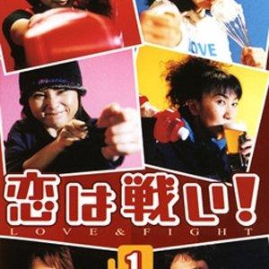 Koi wa Tatakai! (2003) photo