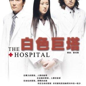 The Hospital (2006) photo