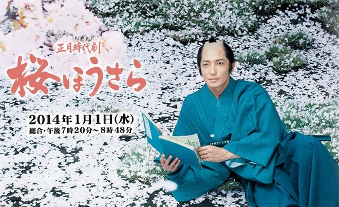 Sakura Housara