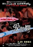 Gay M/M Hong Kong - (movies & dramas)
