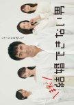 Favourite Japanese Dramas