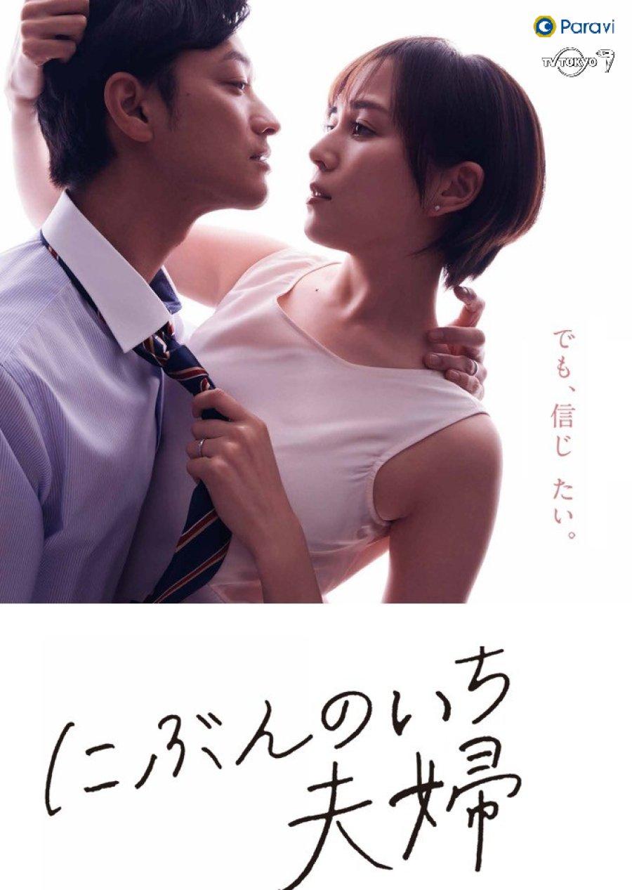 RL4eg 4f - Половина брака ✦ 2021 ✦ Япония