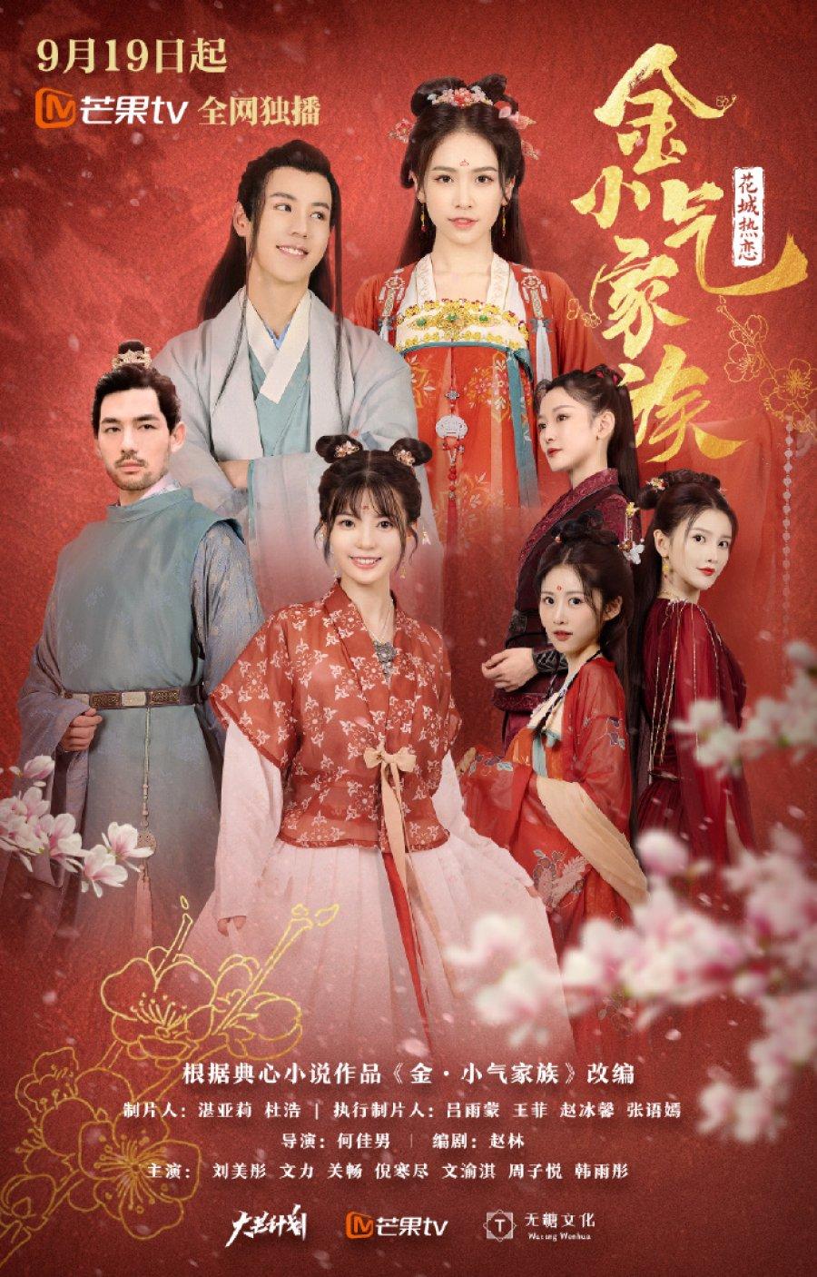 RNP5Y 4f - Великолепные сёстры ✦ 2021 ✦ Китай