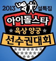 2013 Idol Star Olympics Championships Chuseok Special (2013) poster
