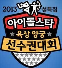 2013 Idol Star Olympics Championships Chuseok Special (2013) photo