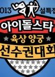 2013 Idol Star Olympics Championships Chuseok Special