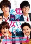 Japanese Dramas