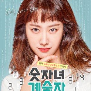Number Woman Gye Sook Ja (2018)