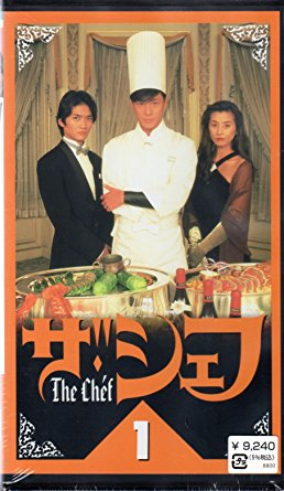 The Chef (1995) poster