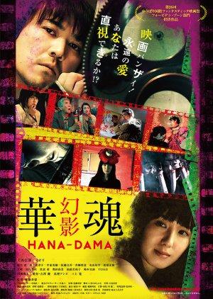 Hana-Dama: Phantom (2016) poster