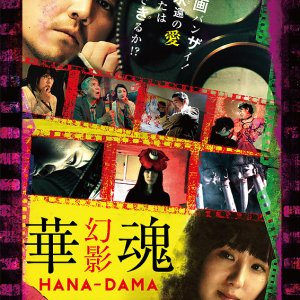 Hana-Dama: Phantom (2016) photo