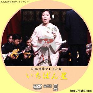 Ichibanboshi