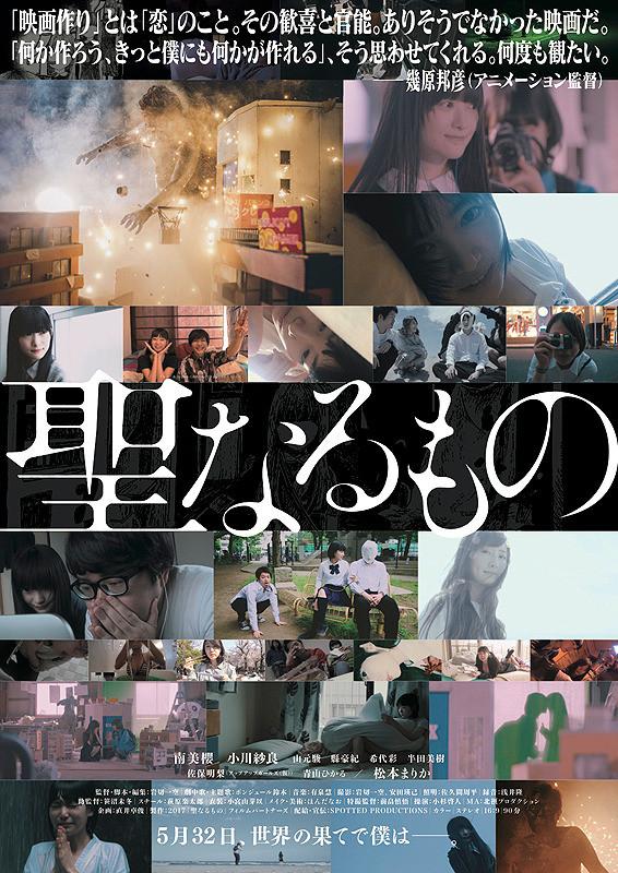 """Poster de la película """"The sacrament""""   . Es un collage de imágenes de la película."""
