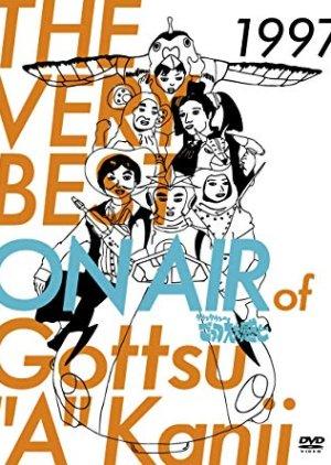 Downtown no Gottsu Ee Kanji (1991) poster