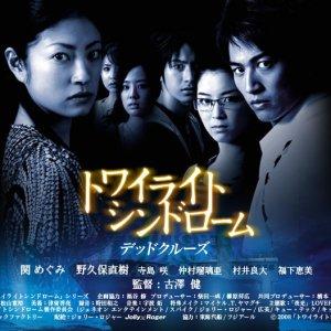 Twilight Syndrome: Dead Cruise (2008) photo