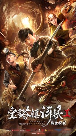 RQ5px 4f - Расхитители гробницы свирепого дракона ✸ 2019 ✸ Китай