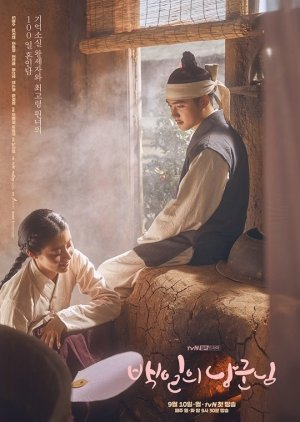 100 Days My Prince Bonus Book 2018 Episodes Mydramalist
