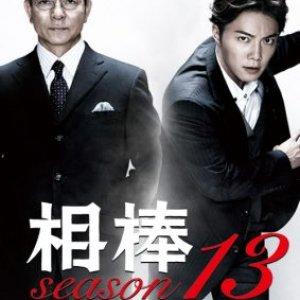 aibou season 1 watch online