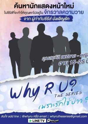 Why R U? : The Series
