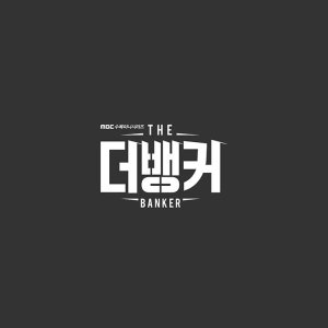 The Banker (2019) photo