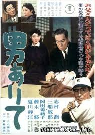 No Time for Tears (1955) poster