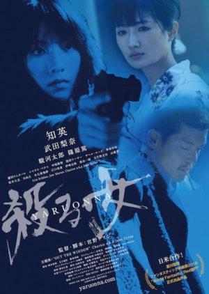 Yaru Onna: She's a Killer (2018) poster