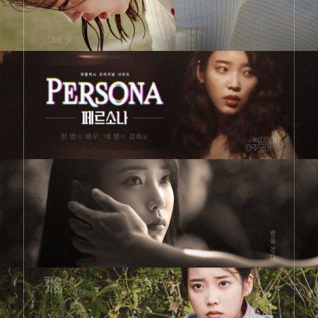 Persona (2019) photo