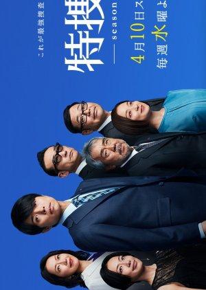 Tokusou 9 Season 2 (2019) poster