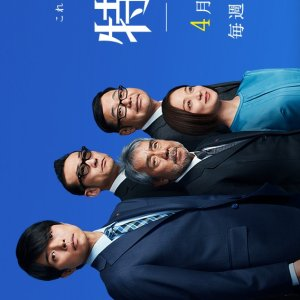 Tokusou 9 Season 2 (2019) photo