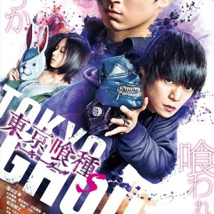 Tokyo Ghoul S (2019)
