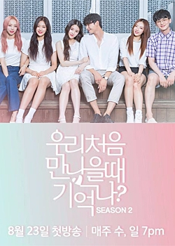 First Love Story Season 2 (2017) poster
