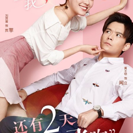 Well Intended Love (2019) - Photos - MyDramaList