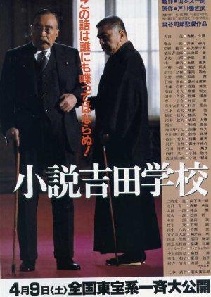 Shosetsu Yoshida Gakko (1983) poster