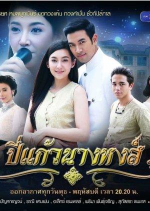 Bpee Kaew Nang Hong (2018) poster