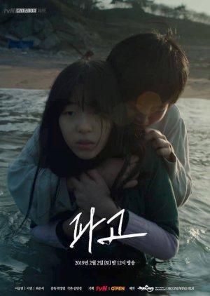 Drama Stage Season 2: Waves of Change (2019) poster