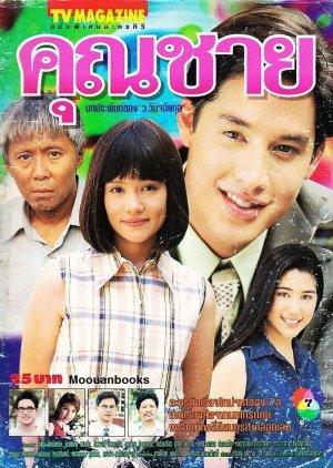 Khun Chai (1999) poster