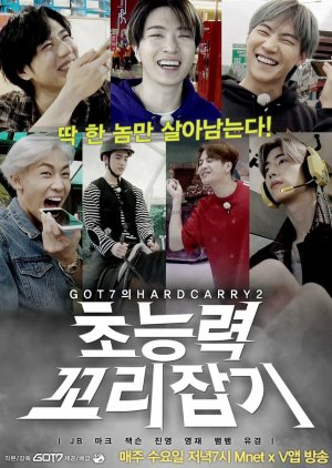 GOT7's Hard Carry: Season 2 (2018) poster