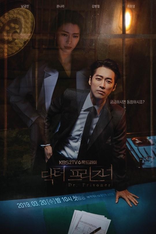 doctor-prisoner-คุกคลั่งแค้น-พากย์ไทย