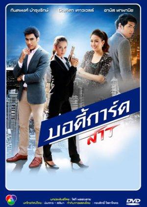 Bodyguard Sao (2013) poster