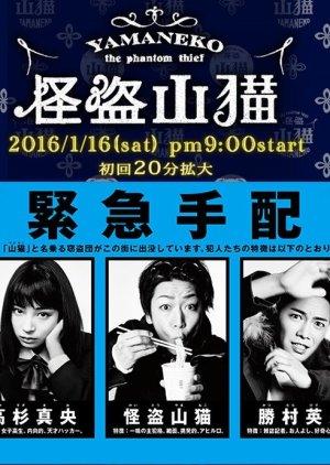 Kaitou Yamaneko (2016) Episode 1 - 10 [END] Sub Indo thumbnail