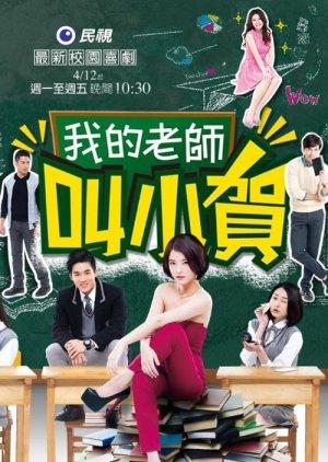 My Teacher is Xiao-He