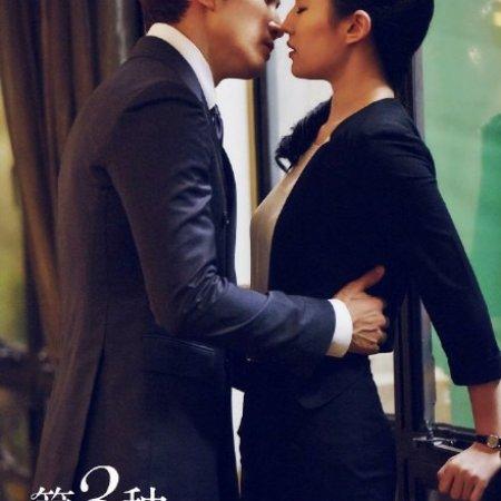 Of the love way third ดูหนัง The