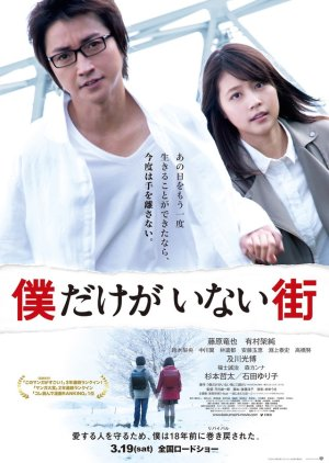 ERASED japanese movie review